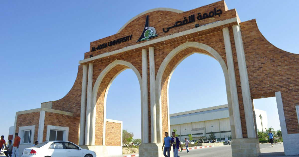 جامعة الأقصى