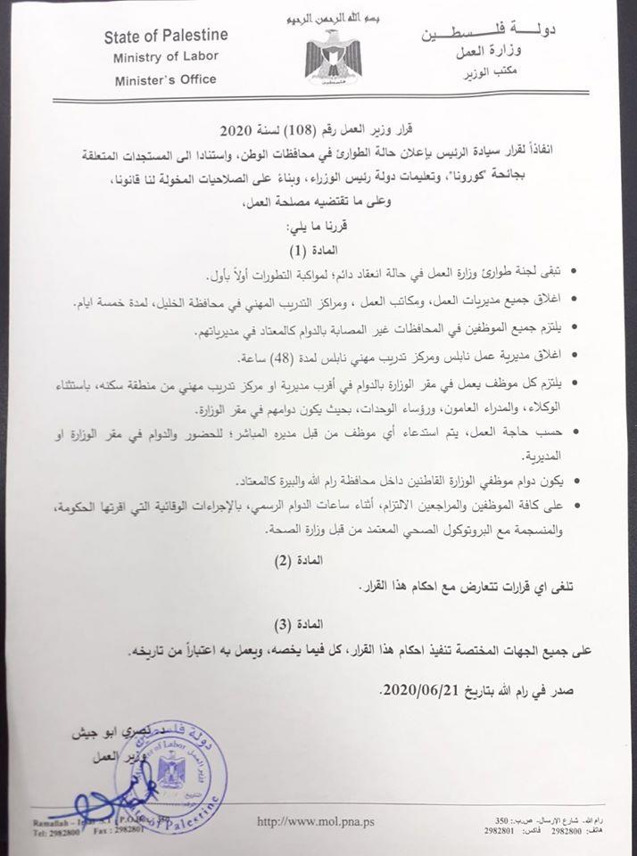 قرار وزير العمل نصري أبو جيش
