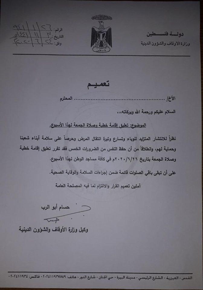 قرار وزارة الأوقاف في رام الله بشأن صلاة الجمعة