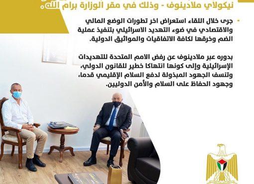 لقاء وزير المالية شكري بشارة مع نيكولاي ملادينوف