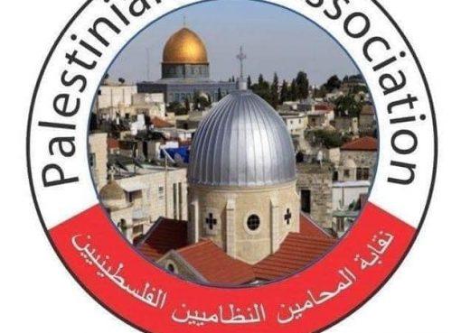 نقابة المحامين النظاميين الفلسطينيين