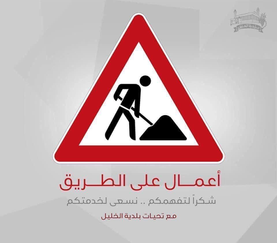 إعلان بلدية الخليل اليوم
