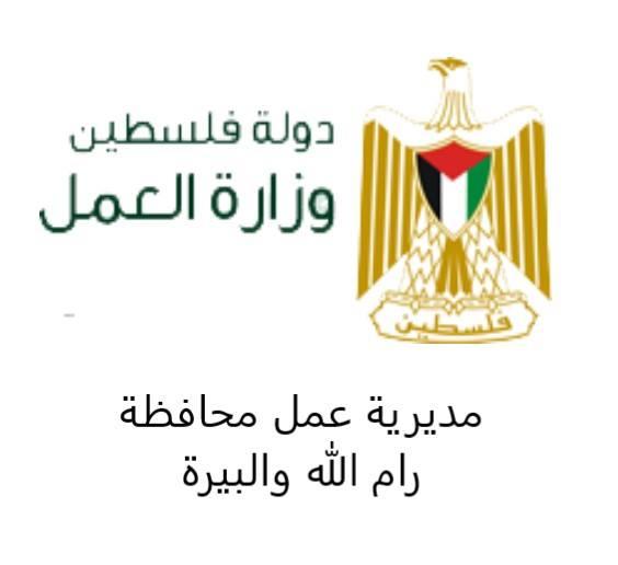 مديرية عمل محافظة رام الله والبيرة