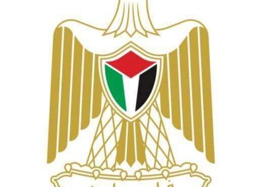 وزارة التنمية الاجتماعية رام الله