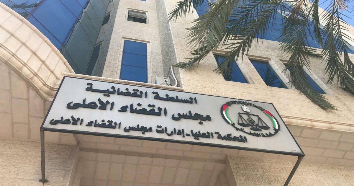 محكمة في فلسطين