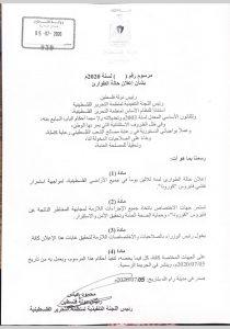 مرسوم الرئيس محمود عباس بتمديد حالة الطوارئ